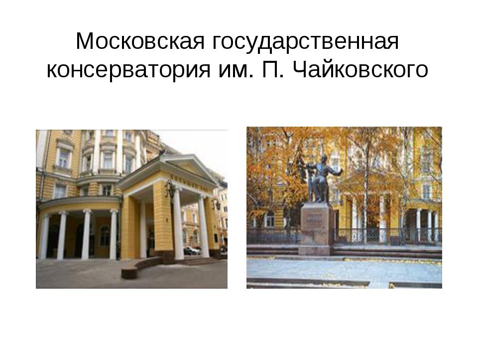 Московская государственная консерватория им. П. Чайковского