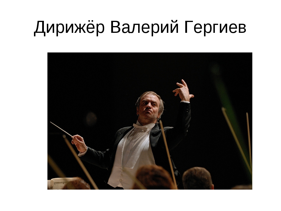Дирижёр Валерий Гергиев