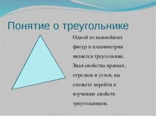 Понятие о треугольнике Одной из важнейших фигур в планиметрии является треуго