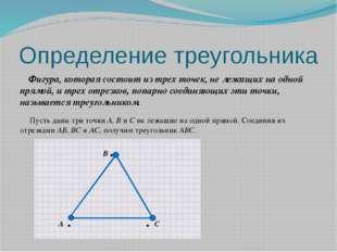 Определение треугольника Фигура, которая состоит из трех точек, не лежащих на
