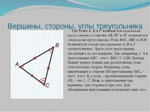Вершины, стороны, углы треугольника Три точки А, В и С называются вершинами т