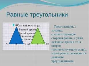Равные треугольники Треугольники, у которых соответствующие стороны равны, и