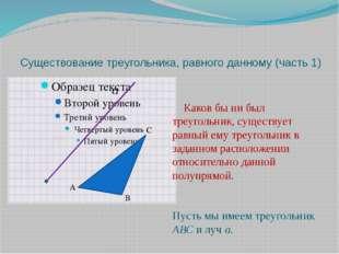 Существование треугольника, равного данному (часть 1) Каков бы ни был треуго
