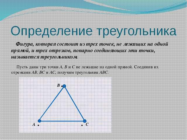 Определение треугольника Фигура, которая состоит из трех точек, не лежащих на...