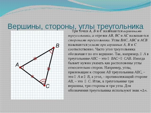 Вершины, стороны, углы треугольника Три точки А, В и С называются вершинами т...