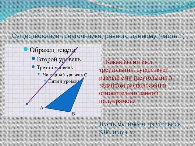 Существование треугольника, равного данному (часть 1) Каков бы ни был треуго...