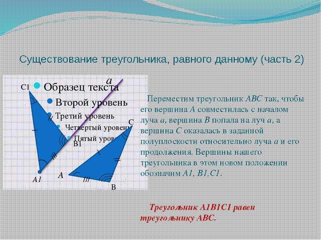 Существование треугольника, равного данному (часть 2) Переместим треугольник...
