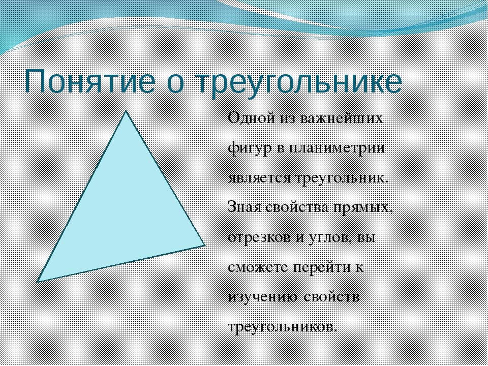 Понятие о треугольнике Одной из важнейших фигур в планиметрии является треуго...