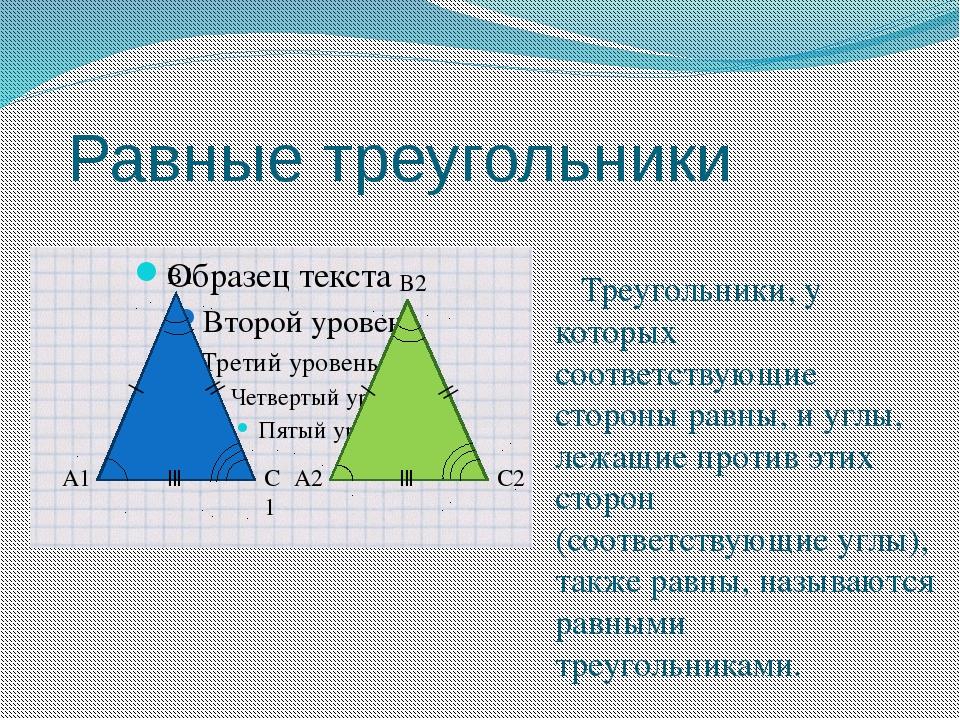 Равные треугольники Треугольники, у которых соответствующие стороны равны, и...
