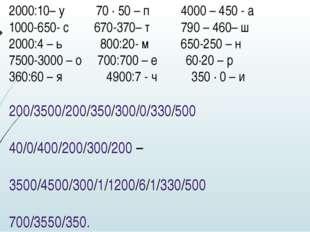 2000:10– у 70 ∙ 50 – п 4000 – 450 - а 1000-650- с 670-370– т 790 – 460– ш 200