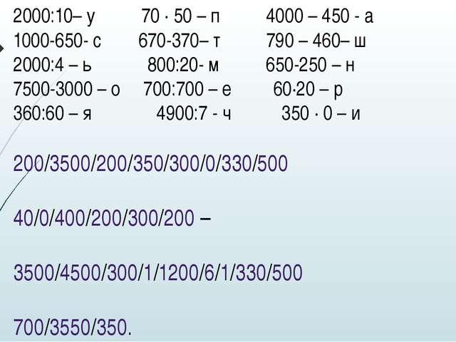 2000:10– у 70 ∙ 50 – п 4000 – 450 - а 1000-650- с 670-370– т 790 – 460– ш 200...