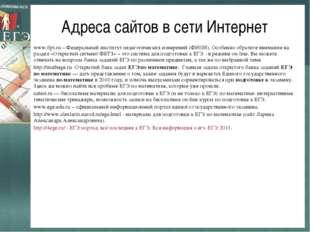 Адреса сайтов в сети Интернет www.fipi.ru – Федеральный институт педагогичес