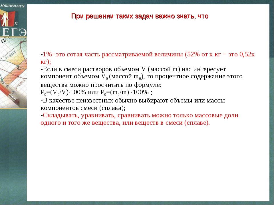 -1%−это сотая часть рассматриваемой величины (52% от х кг − это 0,52х кг); -Е...