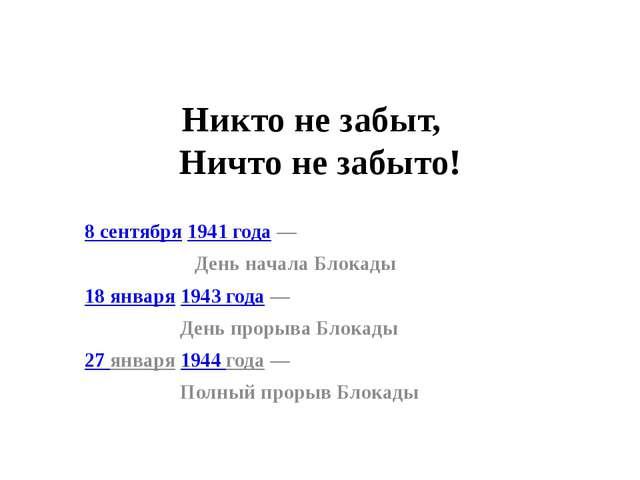 Никто не забыт, Ничто не забыто! 8 сентября1941 года— День начала Блокады 1...