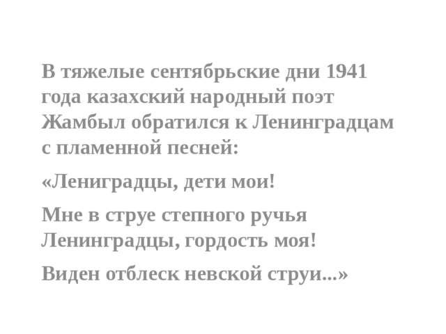 В тяжелые сентябрьские дни 1941 года казахский народный поэт Жамбыл обратился...