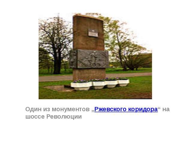"""Один из монументов """"Ржевского коридора"""" на шоссе Революции"""