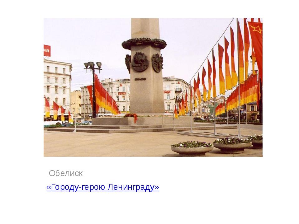 Обелиск «Городу-герою Ленинграду»
