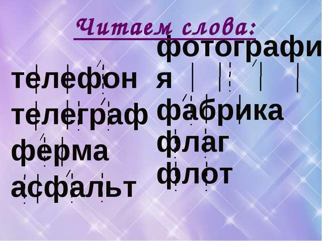 фотография фабрика флаг флот телефон телеграф ферма асфальт Читаем слова: