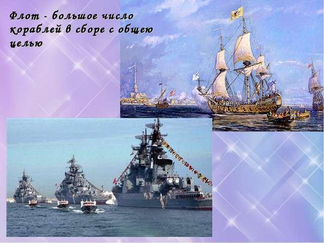 Флот - большое число кораблей в сборе с общею целью