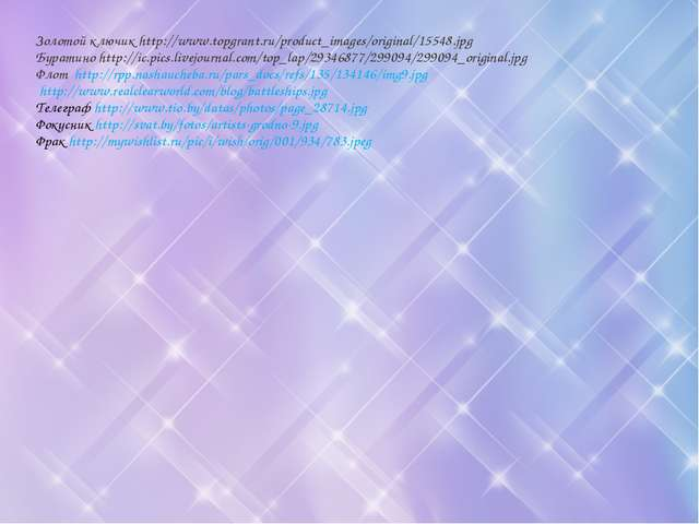 Золотой ключик http://www.topgrant.ru/product_images/original/15548.jpg Бурат...