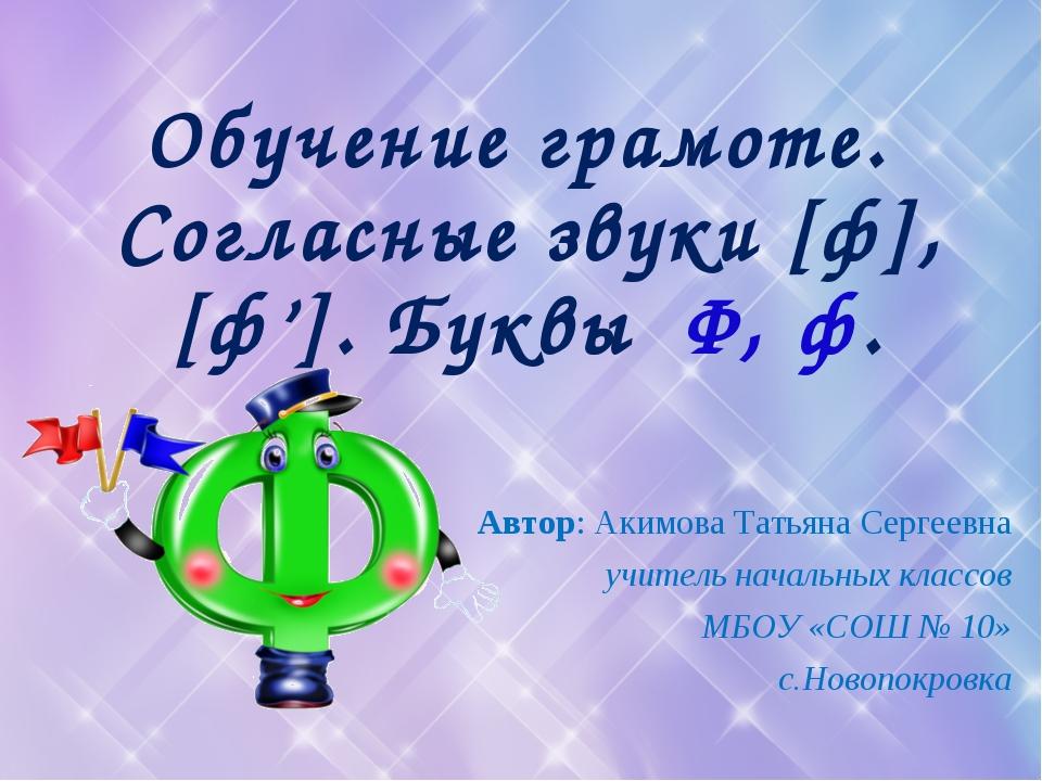 Обучение грамоте. Согласные звуки [ф],[ф']. Буквы Ф, ф. Автор: Акимова Татьян...