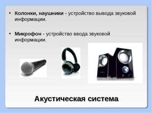 Акустическая система Колонки, наушники - устройство вывода звуковой информаци
