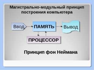 Магистрально-модульный принцип построения компьютера Принцип фон Неймана