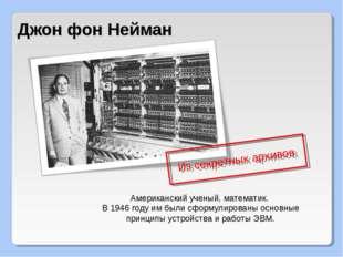 Джон фон Нейман Американский ученый, математик. В 1946 году им были сформулир