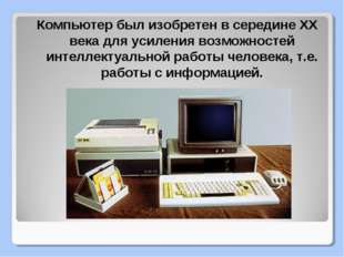 Компьютер был изобретен в середине XX века для усиления возможностей интеллек