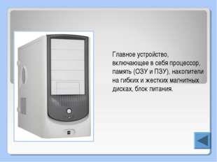 Системный блок Главное устройство, включающее в себя процессор, память (ОЗУ