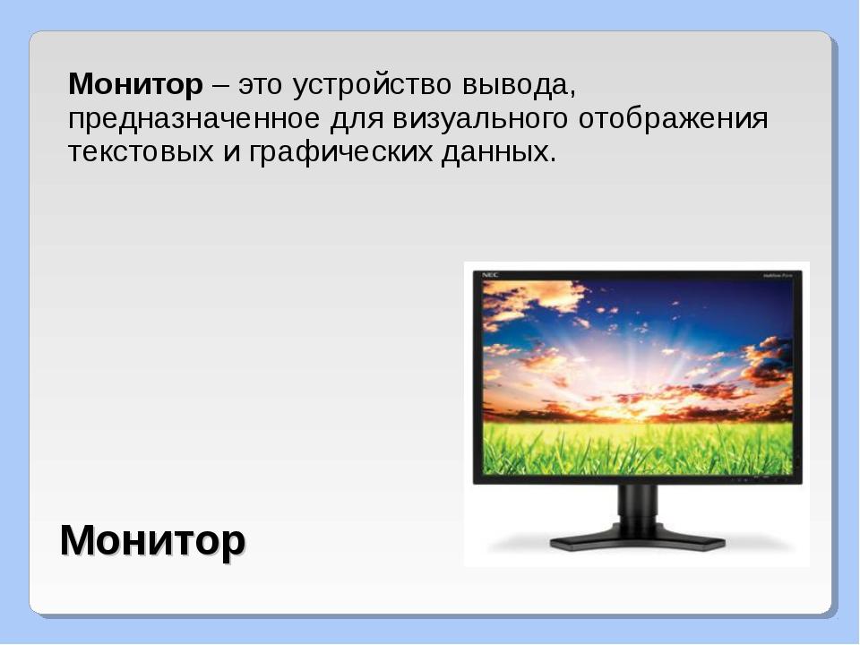 Монитор – это устройство вывода, предназначенное для визуального отображения...