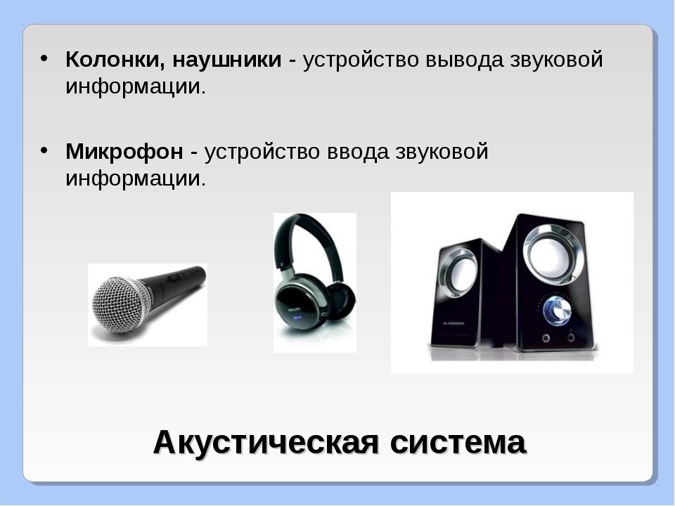 Акустическая система Колонки, наушники - устройство вывода звуковой информаци...