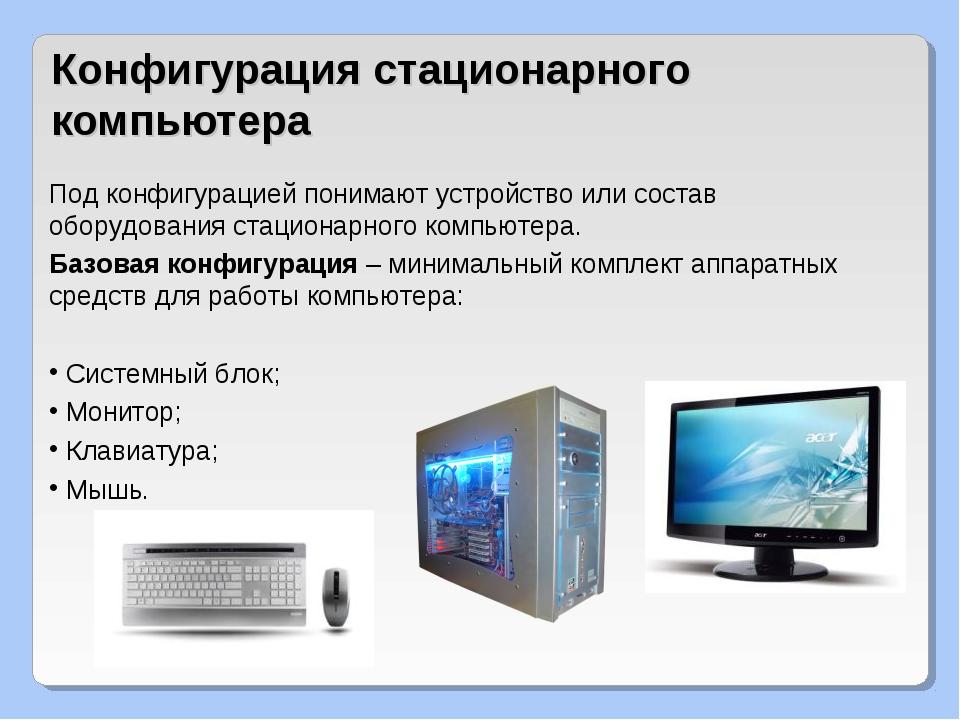 Конфигурация стационарного компьютера Под конфигурацией понимают устройство и...