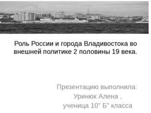 """Презентацию выполнила: Уринюк Алена , ученица 10"""" Б"""" класса Роль России и гор"""
