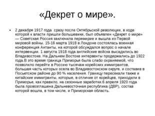 «Декрет о мире». 2 декабря 1917 года сразу после Октябрьской революции, в ход