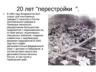 20 лет ''перестройки ''. В 1992 году Владивосток был открыт для иностранных г