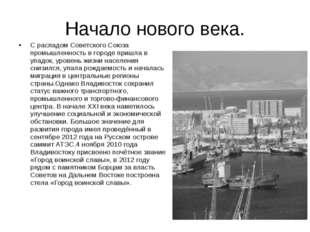 Начало нового века. С распадом Советского Союза промышленность в городе пришл