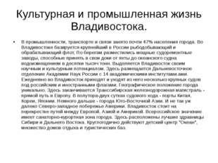 Культурная и промышленная жизнь Владивостока. В промышленности, транспорте и