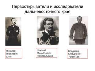Первооткрыватели и исследователи дальневосточного края Николай Яковлевич Шкот