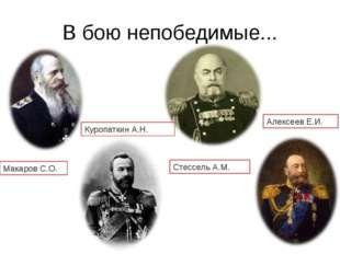 В бою непобедимые... Куропаткин А.Н. Стессель А.М. Макаров С.О. Алексеев Е.И.