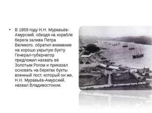 В 1859 году Н.Н. Муравьёв-Амурский, обходя на корабле берега залива Петра Ве