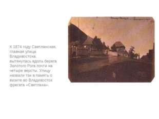 К 1874 году Светланская, главная улица Владивостока, вытянулась вдоль берега