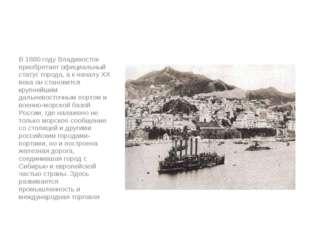 В 1880 году Владивосток приобретает официальный статус города, а к началу XX
