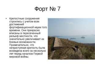 Форт № 7 Крепостные сооружения строились с учетом всех достижений фортификаци