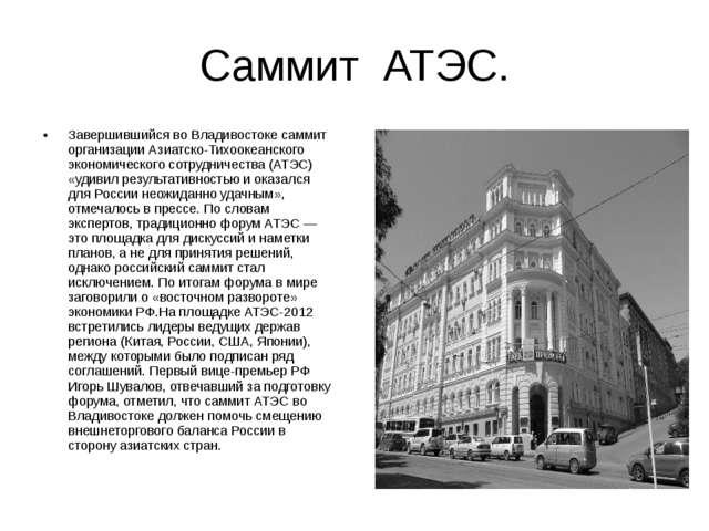 Саммит АТЭС. Завершившийся во Владивостоке саммит организации Азиатско-Тихоок...
