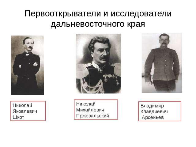 Первооткрыватели и исследователи дальневосточного края Николай Яковлевич Шкот...