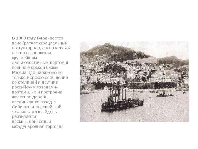 В 1880 году Владивосток приобретает официальный статус города, а к началу XX...