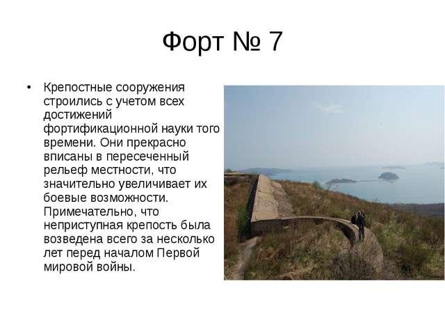 Форт № 7 Крепостные сооружения строились с учетом всех достижений фортификаци...