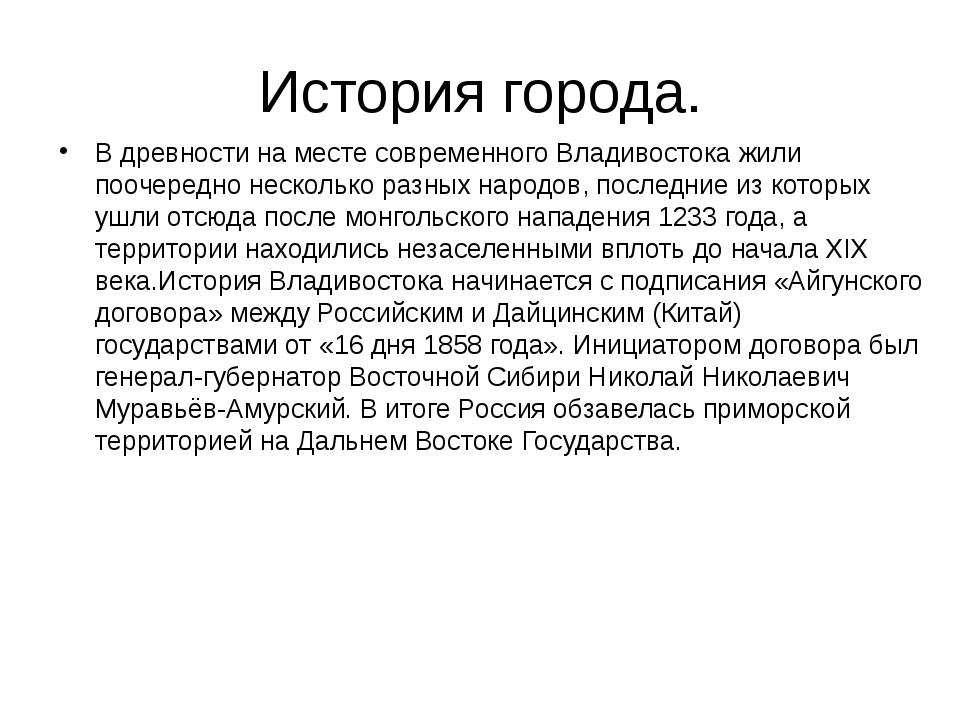 История города. В древности на месте современного Владивостока жили поочередн...