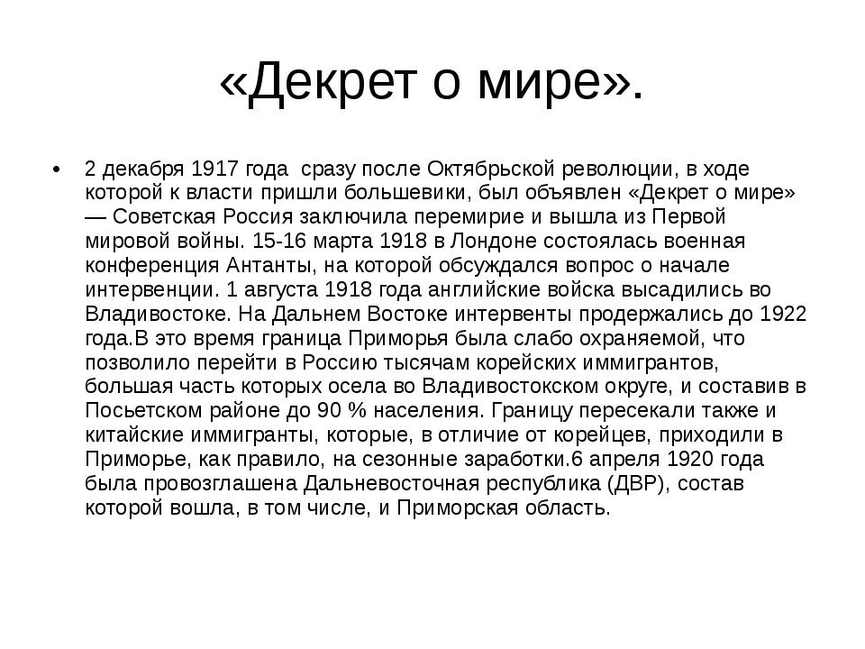 «Декрет о мире». 2 декабря 1917 года сразу после Октябрьской революции, в ход...
